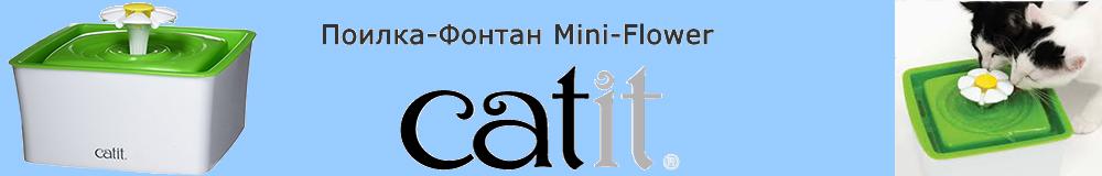Мини Фонтанчик-Цветок