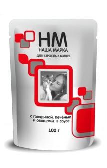 Влажный корм для кошек с Говядиной, Печенью и Овощами, в соусе / Наша Марка (Россия)