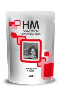 Влажный корм для кошек с Говядиной, в соусе / Наша Марка (Россия)
