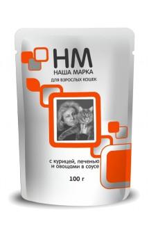 Влажный корм для кошек с Курицей, Печенью и Овощами, в соусе / Наша Марка (Россия)