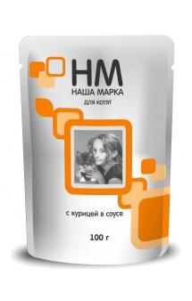 Влажный корм для котят с Курицей, в соусе / Наша Марка (Россия)