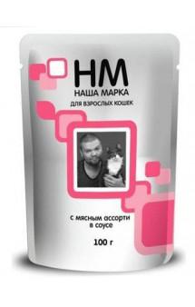 Влажный корм для кошек с Мясным ассорти, в соусе / Наша Марка (Россия)