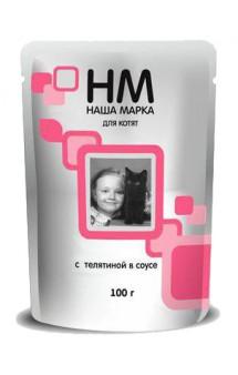 Влажный корм для котят с Телятиной, в соусе / Наша Марка (Россия)