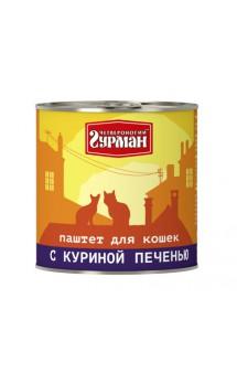 Паштет с Куриной печенью, для кошек / Четвероногий гурман (Россия)