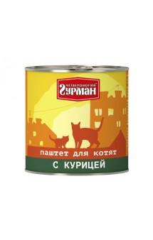 Паштет с Курицей, для котят / Четвероногий гурман (Россия)