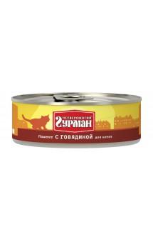 Паштет с Говядиной, для котят / Четвероногий гурман (Россия)