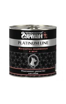 Platinum Line, желудочки Индюшиные, в желе, для собак / Четвероногий гурман (Россия)