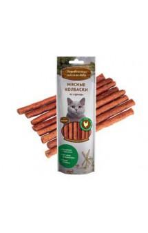 Мясные колбаски из курицы, для кошек / Деревенские лакомства