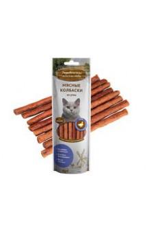 Мясные колбаски из утки, для кошек / Деревенские лакомства