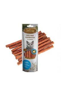 Мясные колбаски из ягненка, для кошек / Деревенские лакомства