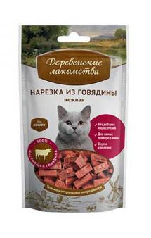 Нарезка из говядины нежная, для кошек / Деревенские лакомства