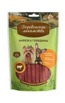 Нарезка говядины, для мини-пород / Деревенские лакомства
