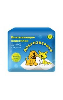 Впитывающие подстилки Super / Доброзверики (Россия)