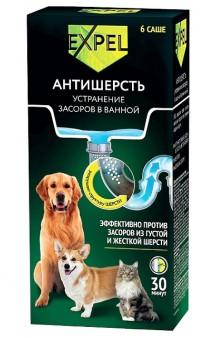 Антишерсть, средство для устранения засоров от шерсти / Expel (Россия)