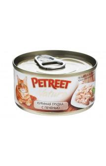 Petreet Natura - Куриная грудка с печенью, консервы для кошек / Petreet (Таиланд)