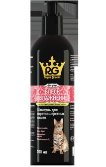 Блеск и Увлажнение, шампунь для короткошерстных кошек / Royal Groom (Россия)