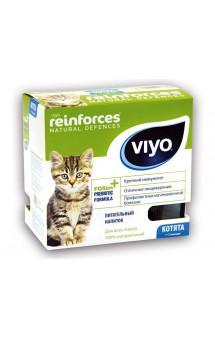 Viyo Reinforces Cat Kitten пребиотический напиток для котят / VIYO (Бельгия)
