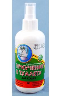 Приучение к туалету для кошек / Химола (Россия)